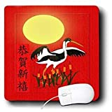 SmudgeArt Chinese New Year Gen Designs – Chinese New Year B – Mouse Pads