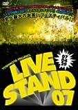 YOSHIMOTO PRESENTS LIVE STAND 07 0429 [DVD]