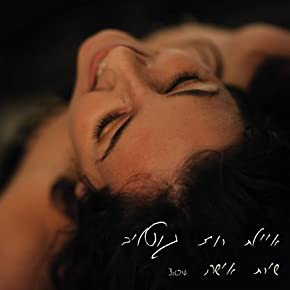 Image of Ayelet Rose Gottlieb