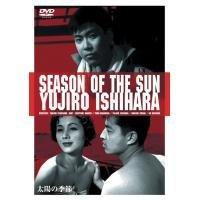 DVN-31 太陽の季節(DVD)