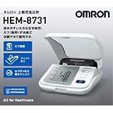オムロンヘルスケア 自動血圧計 HEM-8731