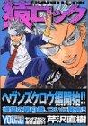 猿ロック 3 (ヤングマガジンコミックス)
