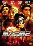 東方三侠 ワンダー・ガールズ2 [DVD]