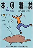 本の雑誌 (2005-4) ちくわぶ半ひねり号 No.262