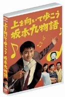 上を向いて歩こう坂本九物語 [DVD]