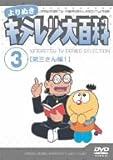 よりぬき キテレツ大百科 Vol.03 「勉三さん編1」