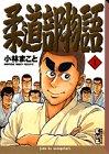 柔道部物語 (1) (講談社漫画文庫)