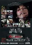 BLACK MARKET 3 アタッカーズ [DVD]
