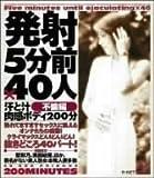 発射5分前×40人 不倫編 [DVD]