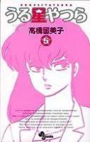 うる星やつら 5 (少年サンデーコミックス)