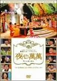 SBS PRESENTS 韓国スターバラエティ 夜心萬萬 ~ピ(RAIN)、ユン・ゲサン、イ・ジフン [DVD]