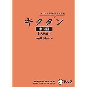 [音声DL付]キクタン中国語 【入門編】 中検準4級レベル キクタン中国語シリーズ [Kindle版]