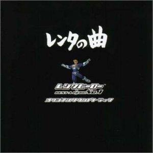 レンタの曲 レンタヒーローNo.1 オリジナルサウンドトラック