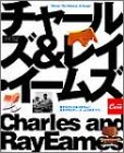 Eames‐the universe of design—椅子だけじゃありません!天才デザイナー、イームズのすべて。