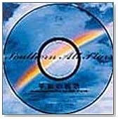 """平和の琉歌 〜Stadium Tour 1996 """"ザ・ガールズ万座ビーチ"""" in 沖縄〜"""