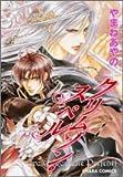 クリムゾン・スペル 1 (1) (キャラコミックス)