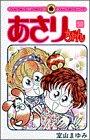 あさりちゃん (第50巻) (てんとう虫コミックス)