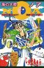 海の大陸NOA 第1巻 (コミックボンボン)