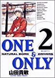 One & only 2 (ビッグコミックス)