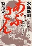 あぶさん特選集 (2) (ビッグコミックススペシャル)