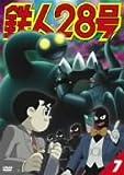 鉄人28号 7 [DVD]