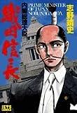 内閣総理大臣 織田信長 / 志野 靖史 のシリーズ情報を見る