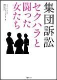 集団訴訟—セクハラと闘った女たち (竹書房文庫 (NF-6))