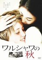 ワルシャワの秋 [DVD]