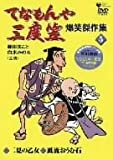 てなもんや三度笠 爆笑傑作集(5)[DVD]