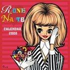 内藤ルネカレンダー2005