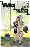 Waqwaq 3 (ジャンプコミックス)