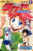 タカヤ 2―閃武学園激闘伝 (ジャンプコミックス)