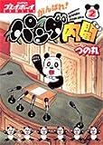 がんばれ!パンダ内閣 2 (プレイボーイコミックス)