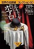 エルキュール・ポアロ (世界の名探偵コレクション10) (集英社文庫)