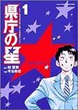 県庁の星 / 桂 望実 のシリーズ情報を見る