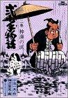 弐十手物語 32 (ビッグコミックス)