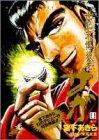 世紀末博狼伝サガ 巻6 賭けゴルフ (ジャンプコミックスデラックス)