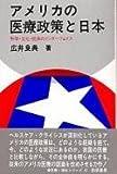 アメリカの医療政策と日本―科学・文化・経済のインターフェイス (医療・福祉シリーズ)