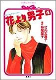 花より男子〈4〉 (コバルト文庫)