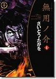 無用ノ介 1 ワイド版 (SPコミックス)