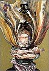 墨攻 8 (ビッグコミックス)