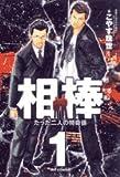 相棒 1 (1) (ビッグコミックス)