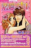恋愛スキル  / 桃果 コウ のシリーズ情報を見る