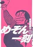 めぞん一刻 9 新装版 (9) (ビッグコミックス)