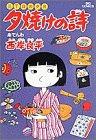 夕焼けの詩―三丁目の夕日 (10) (ビッグコミックス)