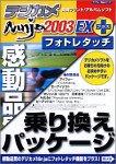 デジカメ Ninja 2003EX+ for Windows 乗り換えパッケージ