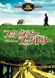 ファンタジー・ファクトリー [MGMライオン・キャンペーン] [DVD]