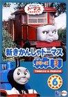新きかんしゃトーマス シリーズ3(6) [DVD]