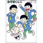 おそ松くん (5) (竹書房文庫)
