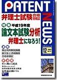 弁理士PATENT NEWS Vol.57(2007年12月 (57)